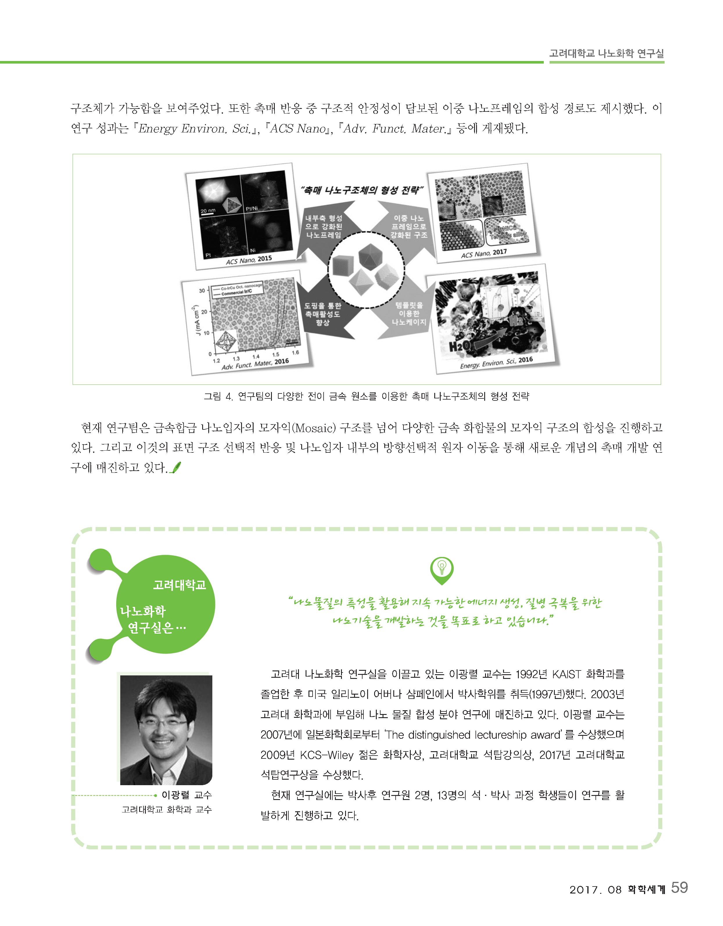 화학세계_페이지_4.png
