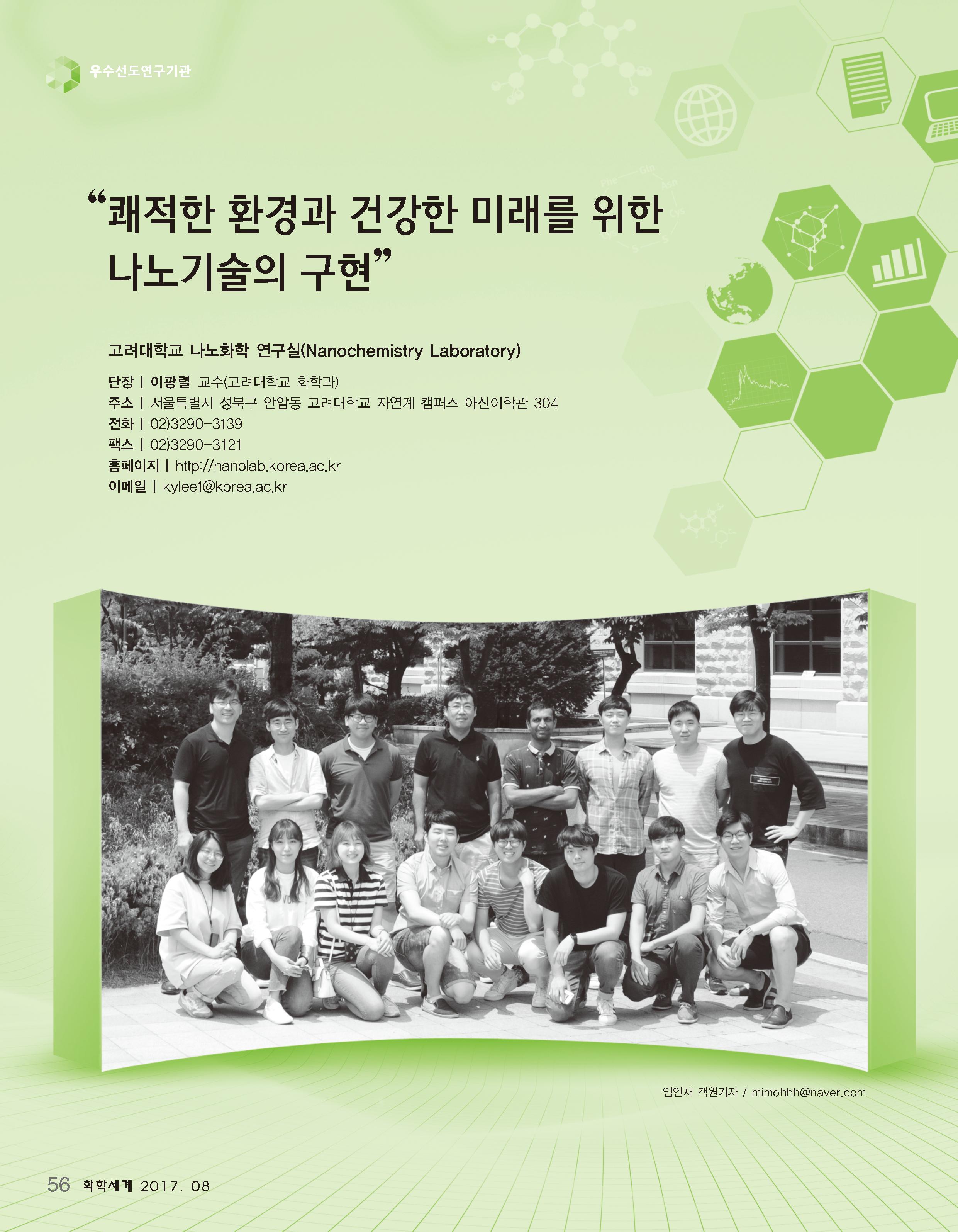 화학세계_페이지_1.png